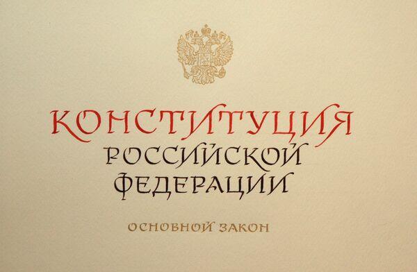 Состоялась презентация первого и единственного в современной истории страны рукописного варианта Конституции РФ