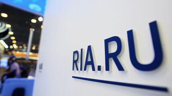 Логотип сайта Ria.ru