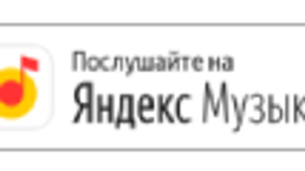 Подкасты_Яндекс Музыка