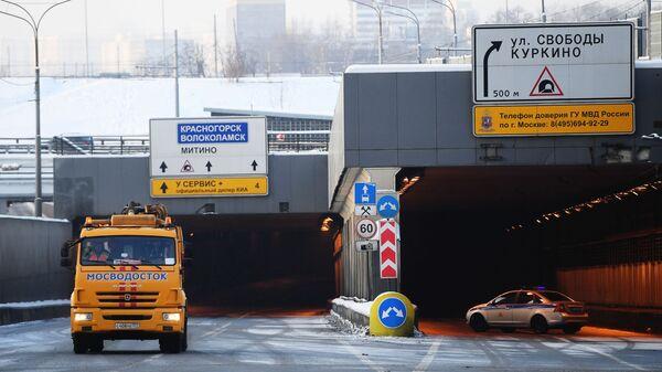 Машина Мосводостока выезжает из Тушинского тоннеля Волоколамского шоссе в Москве с восточной стороны