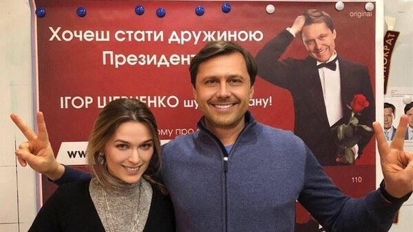 Кандидат в президенты Украины Игорь Шевченко объявил кампанию по поиску жены