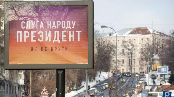 Агитационный плакат кандидата в президенты Украины Владимира Зеленского в Киеве, Украина