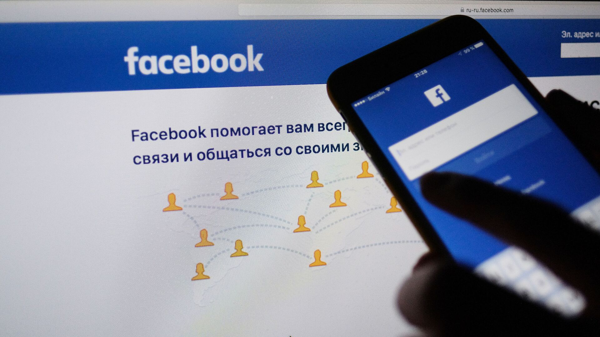 Facebook - РИА Новости, 1920, 25.01.2021