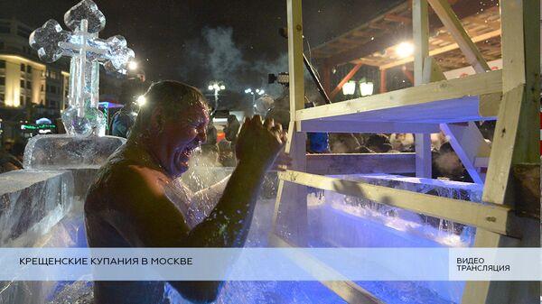 LIVE: Крещенские купания в Москве