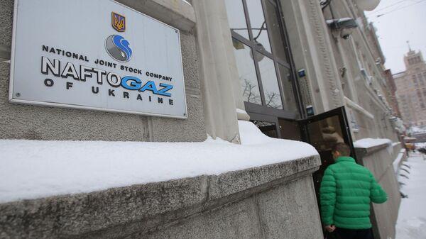 Здание нефтегазовой компании Нафтогаз Украины в Киеве