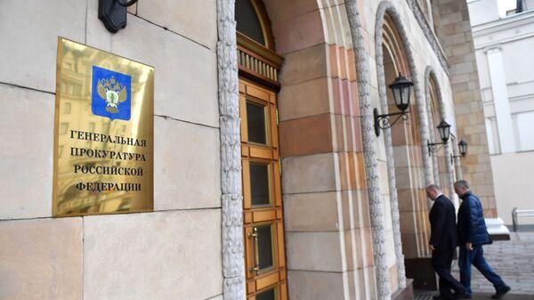 Табличка на здании генеральной прокуратуры РФ