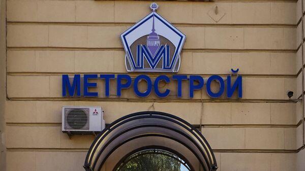 Здание ОАО Метрострой в Санкт-Петербурге