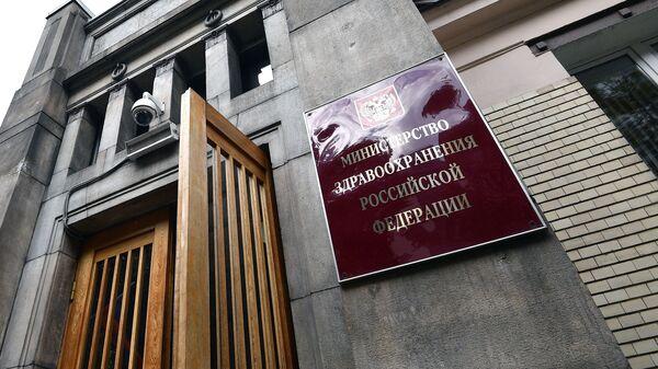 Здание Министерства здравоохранения РФ в Рахмановском переулке в Москве