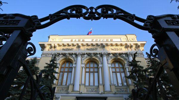 Здание Центрального банка РФ, архивное фото