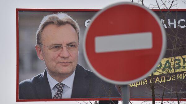 Агитационный плакат Андрея Садового во Львове. Архивное фото
