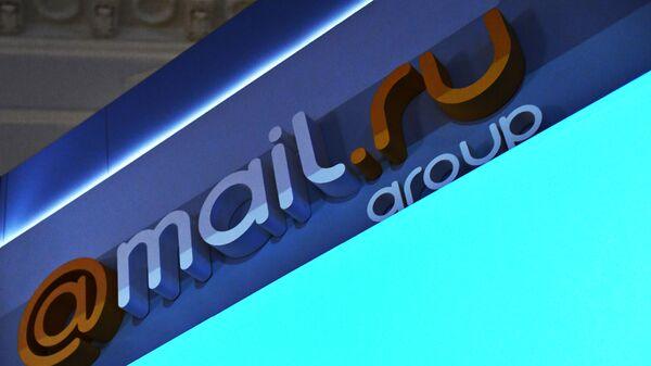 Стенд компании Mail.ru Group