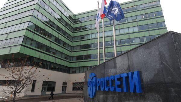 Здание компании Россети в Москве