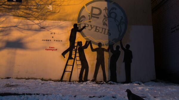 Граффити с логотипом рубля