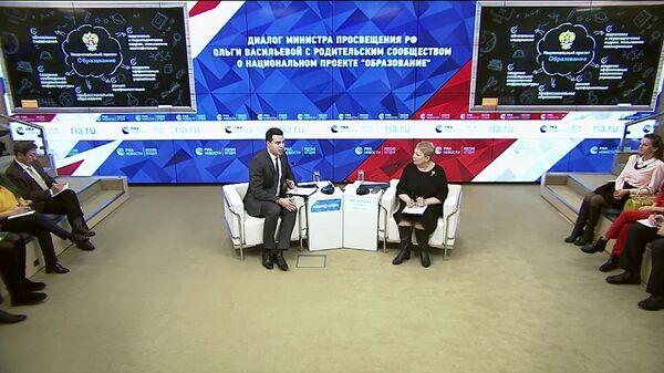 Диалог министра просвещения РФ Ольги Васильевой с родительским сообществом о национальном проекте Образование