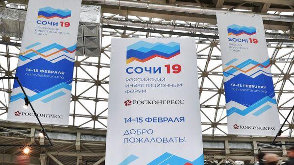 Баннеры с символикой Российского инвестиционного форума в Сочи