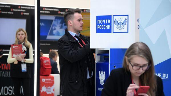 Стенд ФГУП Почта России на Российском инвестиционном форуме в Сочи