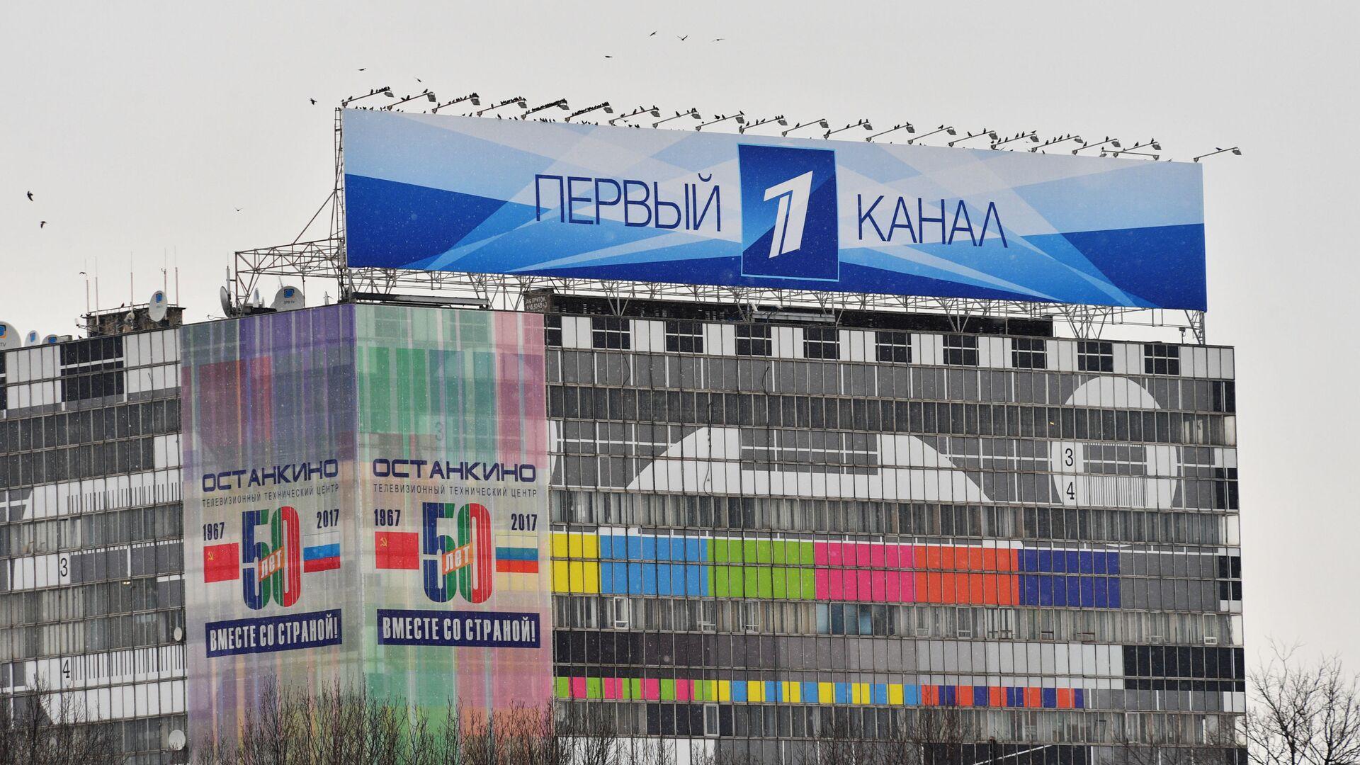 Баннер Первого канала на здании телевизионного технического центра Останкино - РИА Новости, 1920, 23.07.2021