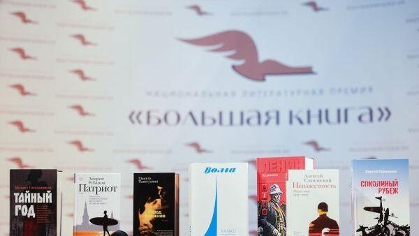 Книги финалистов национальной литературной премии Большая книга в демонстрационном зале ГУМа