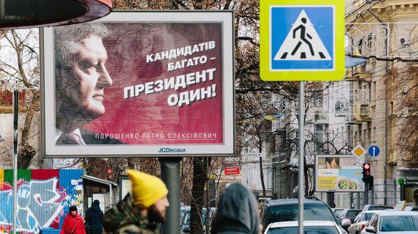 Агитационный плакат кандидата и действующего президента Украины Петра Порошенко в Харькове