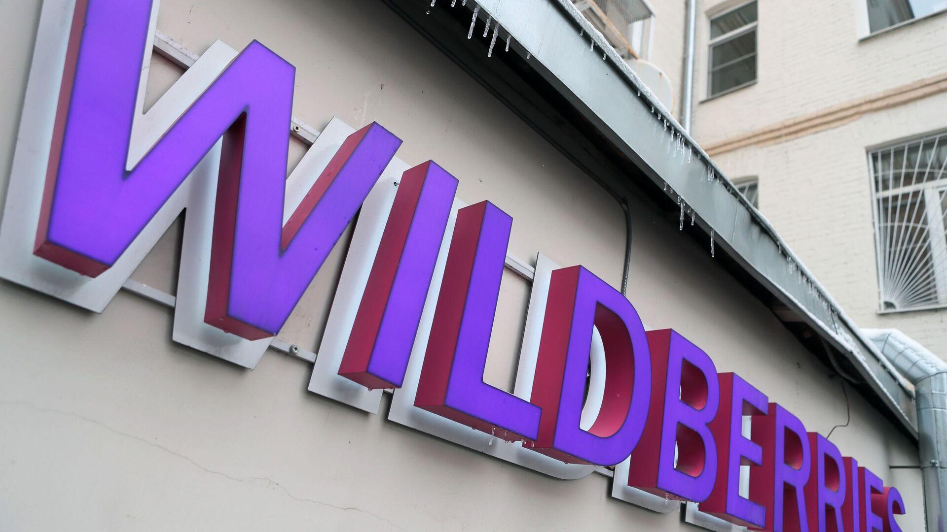 Название интернет-магазина Wildberries  - РИА Новости, 1920, 16.09.2021