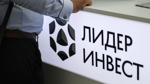 Выставка Недвижимость от лидеров в Москве