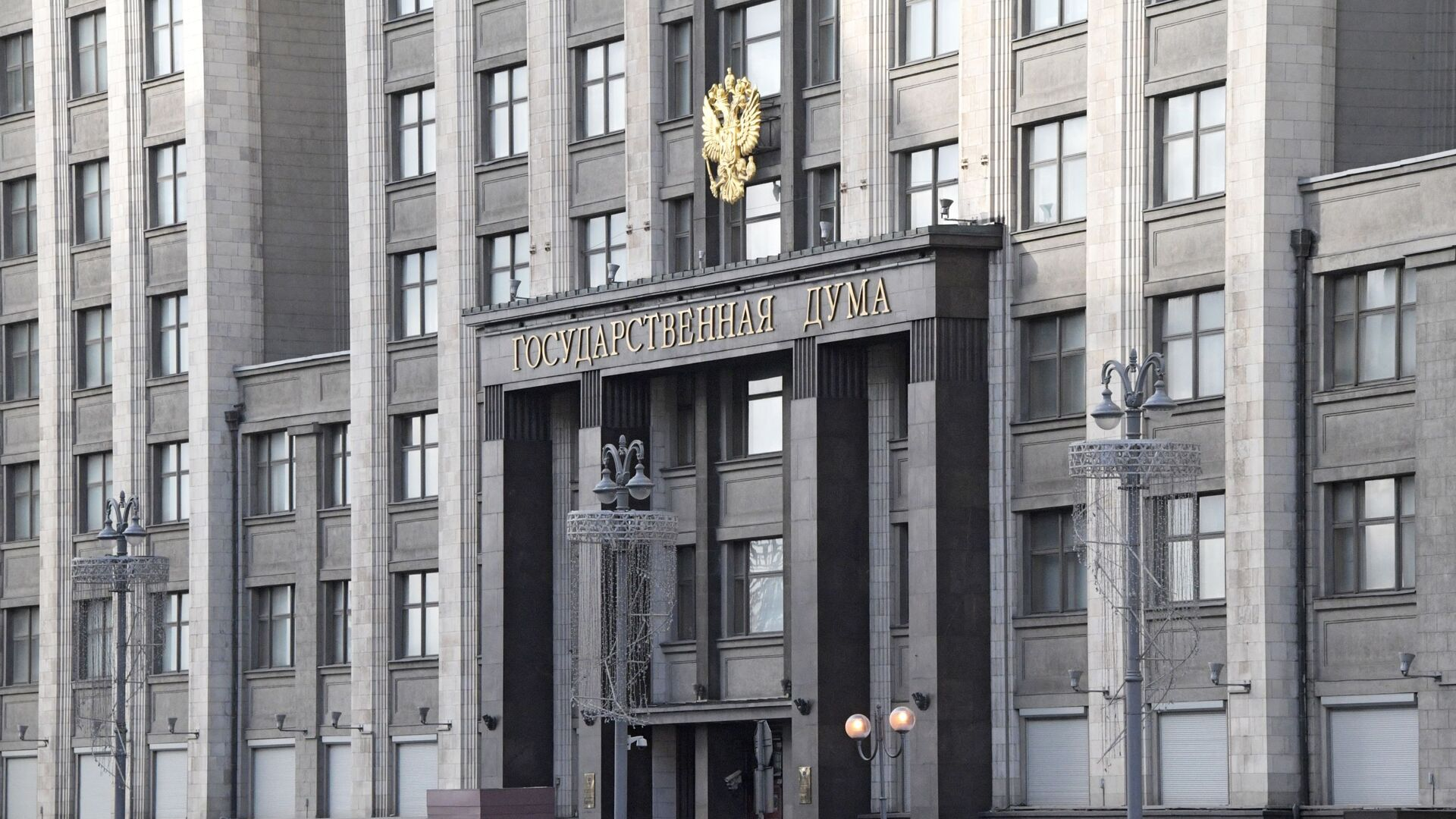 Здание Государственной Думы РФ - РИА Новости, 1920, 23.09.2020