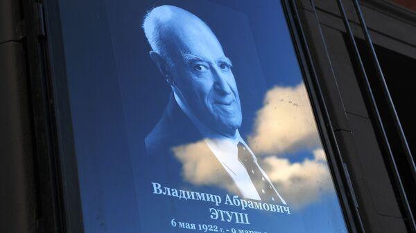 Фотография Владимира Этуша при входе в театр имени Е. Вахтангова