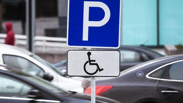Информационно-указательный знак Парковка (парковочное место) и знак дополнительной информации Инвалиды