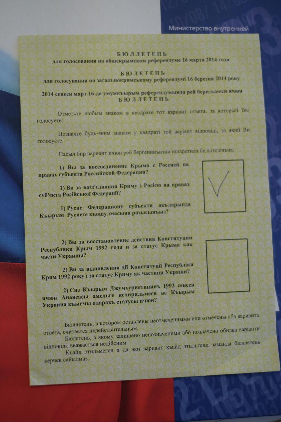 Бюллетень для голосования на референдуме по определению статуса Крыма