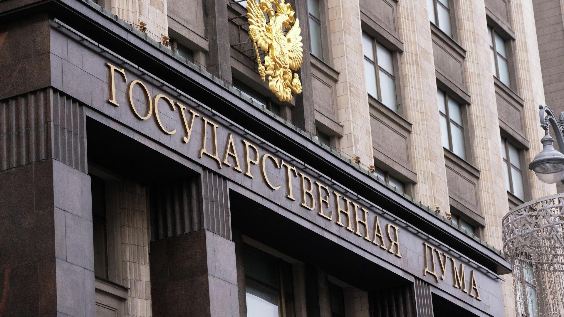 Здание Государственной Думы РФ - РИА Новости, 1920, 09.09.2020