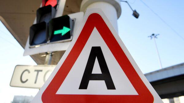 Беспилотные автомобили в России будут маркированы специальным знаком А