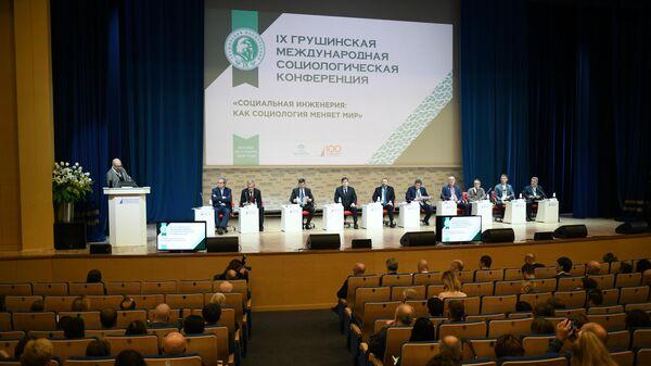 IX Международная Грушинская конференция