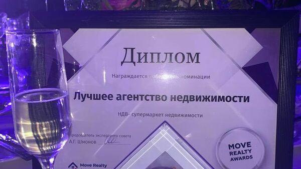 Сувенирная награда Move Realty Awards