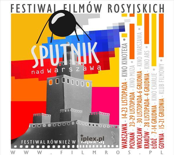 Фестиваль российского кино в Польше Спутник над Варшавой