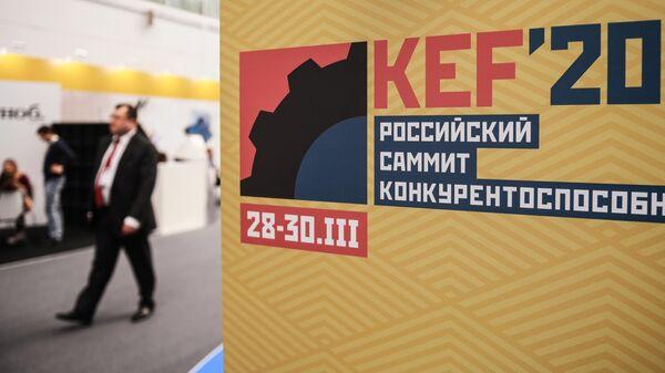 Символика Красноярского экономического форума
