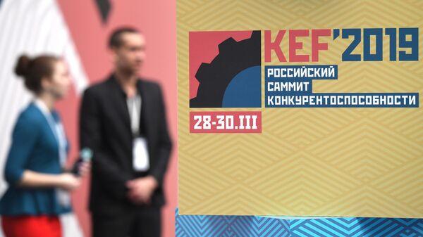 Посетители Красноярского экономического форума 2019