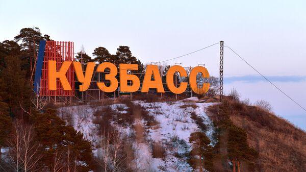Надпись Кузбасс, расположенная на правом берегу реки Томь в Кемерово