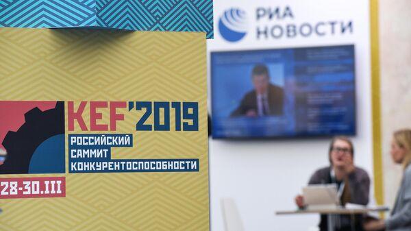Участники Красноярского экономического форума 2019  у стенда МИА Россия сегодня в Международном выставочно-деловом центре Сибирь