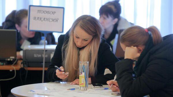 Ярмарка вакансий в Москве