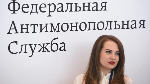 Стенд Федеральной антимонопольной службы на XV юбилейном Всероссийском форуме-выставке Госзаказ