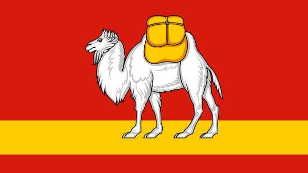 Челябинская область - флаг