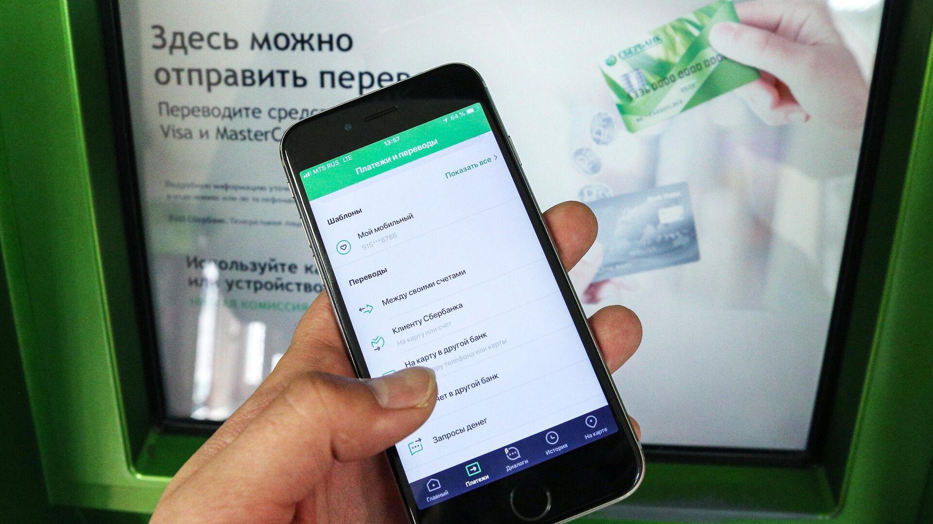 Мобильное приложение Сбербанк Онлайн - РИА Новости, 1920, 14.08.2020