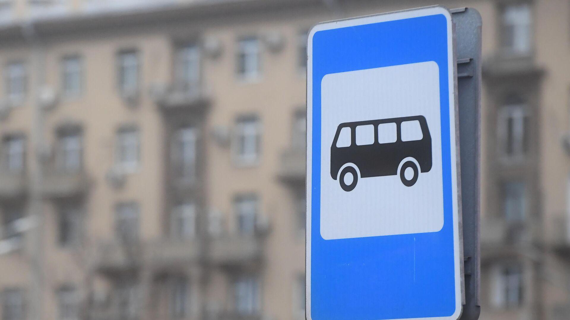 Дорожный знак Остановка автобуса  - РИА Новости, 1920, 12.11.2019