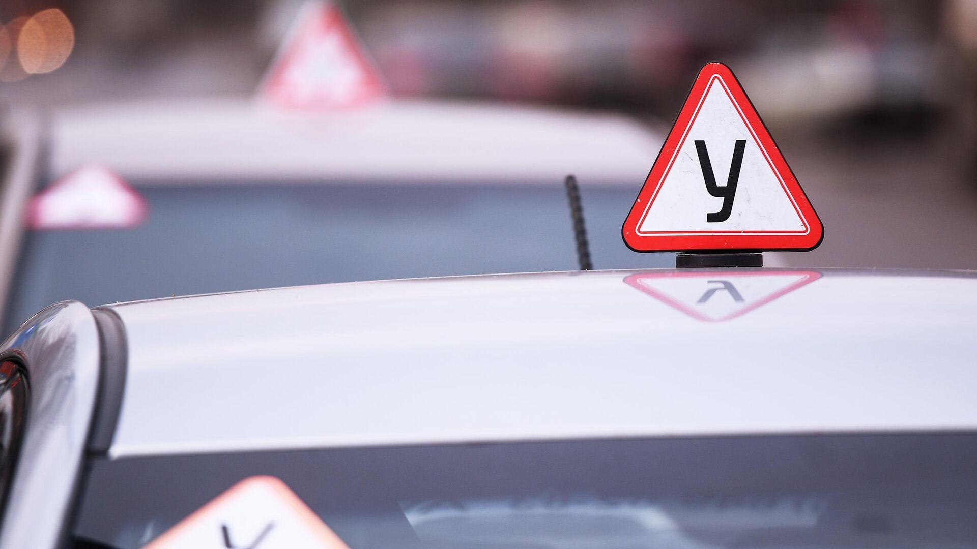 Знак Учебный автомобиль на крыше автомобиля - РИА Новости, 1920, 04.08.2021