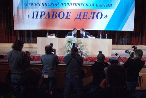 Всероссийская политическая партия Правое дело. Архив