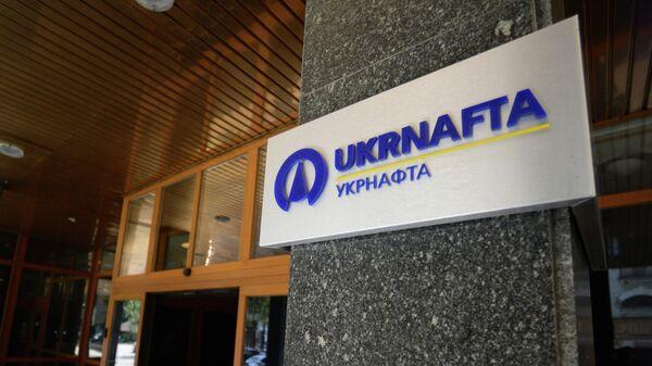Здание офиса компании Укрнафта в Киеве