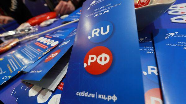 Информационные брошюры на Российском интернет форуме