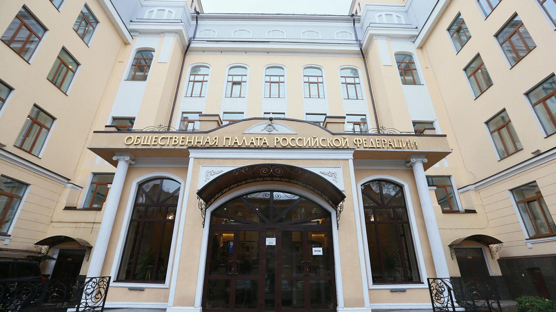 Здание Общественной палаты РФ в Москве - РИА Новости, 1920, 23.09.2021