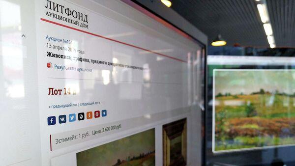 Объявление о продаже картины Исаака Левитана Летний пейзаж. Пашня на сайте аукционного дома Литфонд