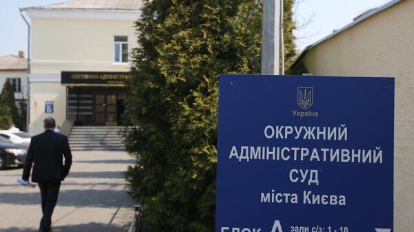 Здание Окружного административного суда в Киеве